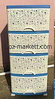Комод пластиковый ажурный с закрытыми боками голубой с белым 4 отделения