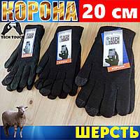 Перчатки  женские шерстяные Корона чёрные tehc touch ПЖЗ-1530