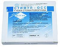 Стимул-ОСС, 1 губка гемостатическая стоматологическая 11мм