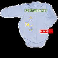 Детский боди с длинным закрытым рукавом р.62 с начесом ткань ФУТЕР (байка) 100% хлопок ТМ Алекс 3188 Голубой В
