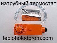 Терморегулятор натрубный накладной Польский Gross