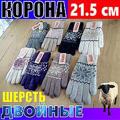 """Шерстяные перчатки женские 2-ные ТМ """"Корона""""  ПЖЗ-1527"""