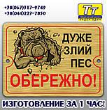 ТАБЛИЧКА УВАГА У ДВОРІ ЗЛИЙ СОБАКА (ВИГОТОВЛЕННЯ 1 ГОДИНА) ОБОЛОНЬ, фото 8