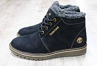 Мужские зимние темно-синие ботинки
