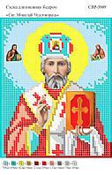 Святой Николай Чудотворец. СВР - 5009 (А5)