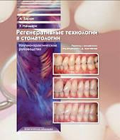 Регенеративные технологии в стоматологии