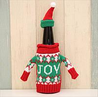 Новогоднее украшение свитерок для бутылки