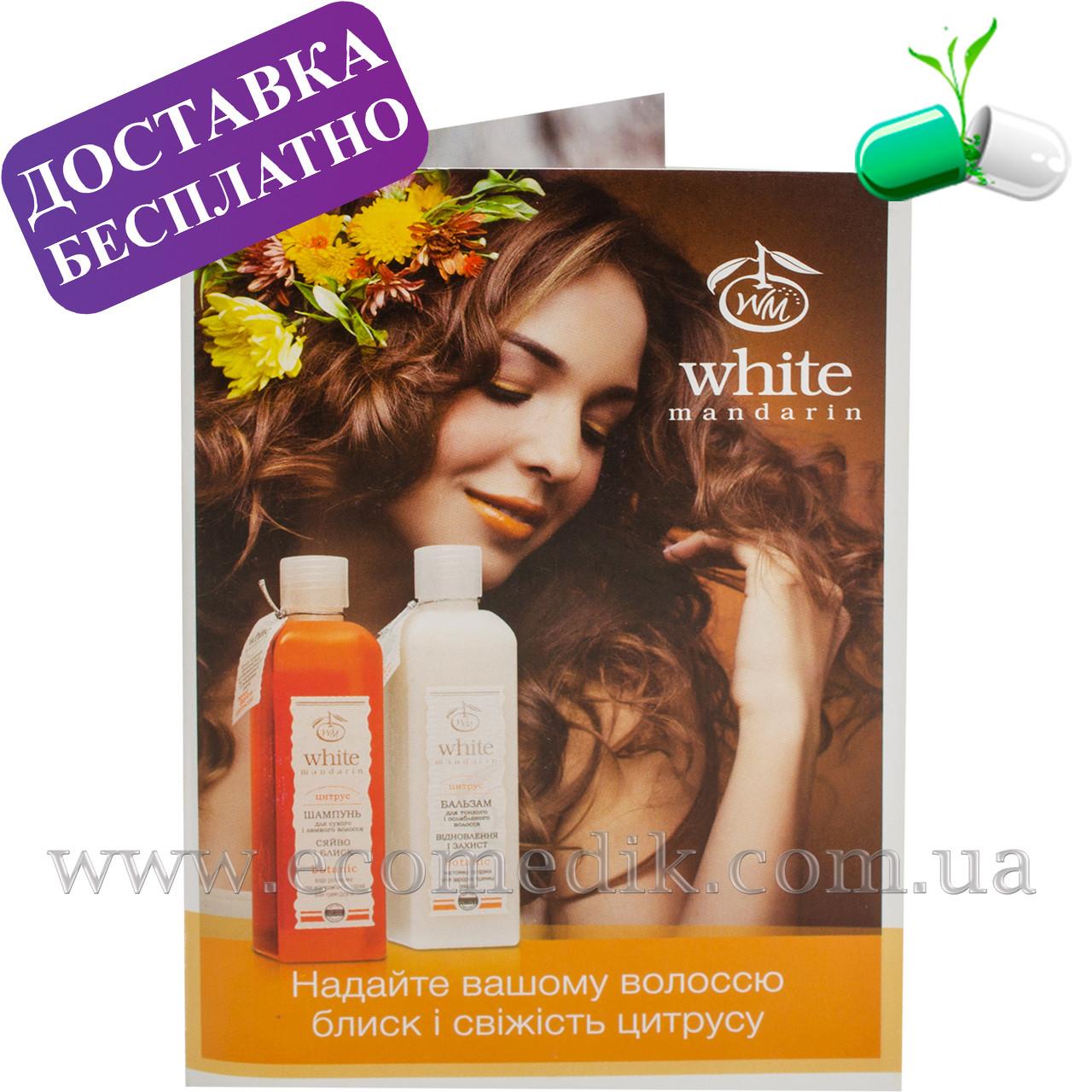 "Пробник бальзама для волос ""Цитрус"" White Mandarin 10 мл"