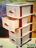 Комод пластиковый бежево-коричневый люкс 4 отделения Украина