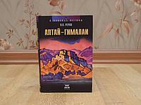 Алтай - Гималаи, Николай Рерих