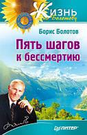 Борис Болотов Пять шагов к бессмертию