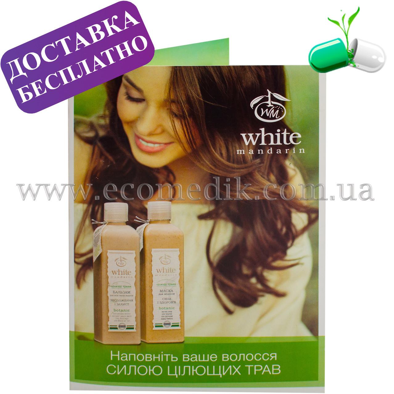 """Пробник бальзама для волос """"Целебные травы"""" White Mandarin 10 мл"""