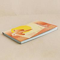 Накладная А5, самокопирующаяся книжка Крос-Принт