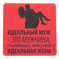 """Магнит на холодильник """"Идеальный муж"""" 8.5*8.5см"""