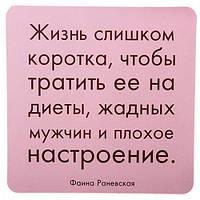 """Магнит полимер """"Жизнь слишком коротка"""" 8.5*8.5см"""
