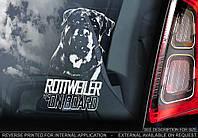 Ротвейлер (Rottweiler) стикер