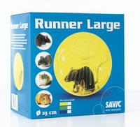 Прогулочный шар для грызунов, Savic РАННЕР ЛАДЖ (Runner Large), пластик