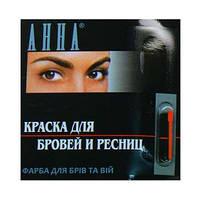 """""""Анна"""" - Краска для бровей и ресниц черная"""