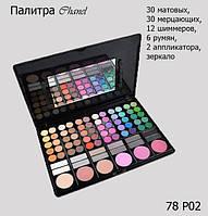 ПРОФЕССИОНАЛЬНАЯ ПАЛЕТКА СHANEL (ШАНЕЛЬ) 78 Р02