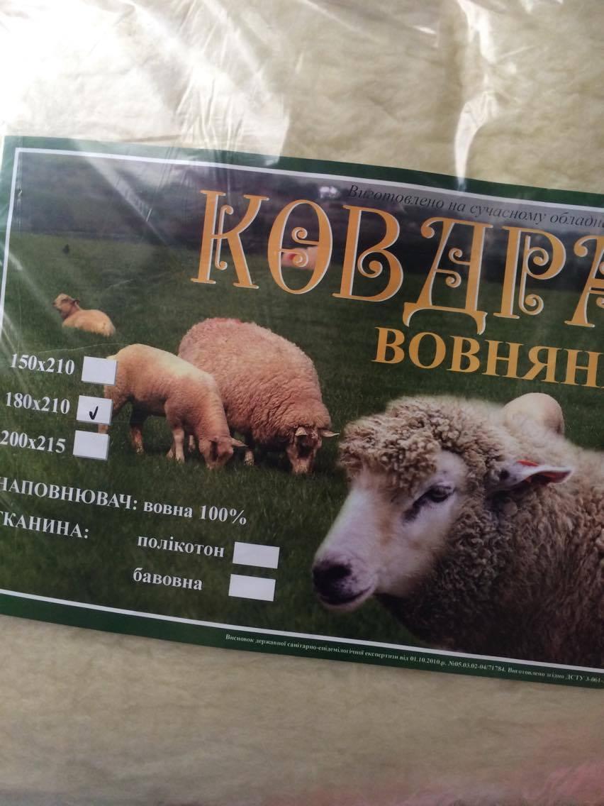 Одеяло с овечьей шерсти