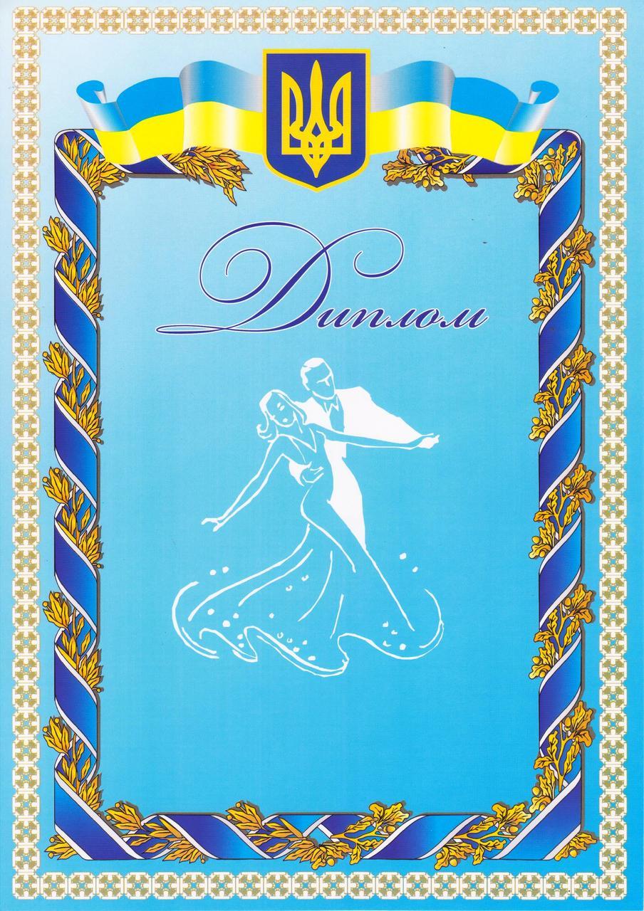 Диплом Танцы купить по лучшей цене в Одесской области от  Диплом Танцы