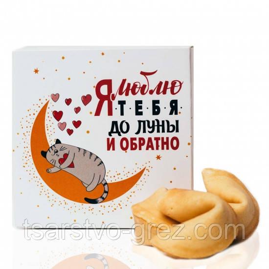 Печенье с предсказаниями Я люблю Тебя до луны и обратно