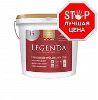 Латексная краска Kolorit Legenda (Колорит Люкс) Interior Luxe) 9 л (База А), фото 1