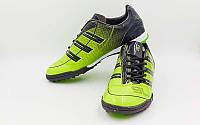Обувь футбольная сороконожки F50 OB-3028-GN (р-р 40-45)