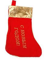 Новогодний носок для подарков 12 шт