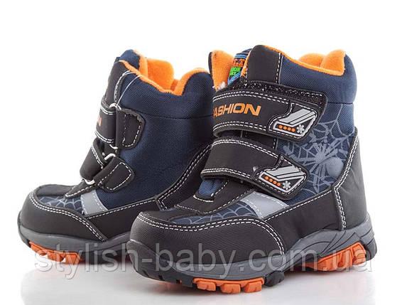 fea5ffe0b Детская обувь оптом. Детская зимняя обувь бренда СВТ.Т для мальчиков (рр. с  23 по 28)