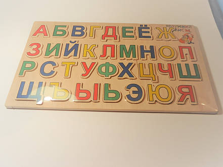 Деревянная досточка  Вкладыши  для  развития  Алфавит русский, фото 2