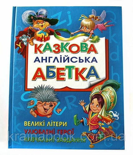 Казкова англійська абетка. Дитячий ілюстрований англо-український словник.Завязкін Олег
