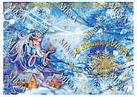 """Схема-заготовка для большого подарочного мешочка - """"Зима"""" - ПМ 6 """"С/З"""" (рус.яз.)"""