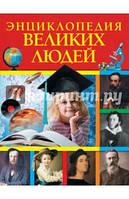 Буланова, Богуминская, Громова: Энциклопедия великих людей