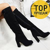 Женские ботфорты на каблуке 10 см, черные / сапоги высокие женские замшевые, с цепочкой, стильные