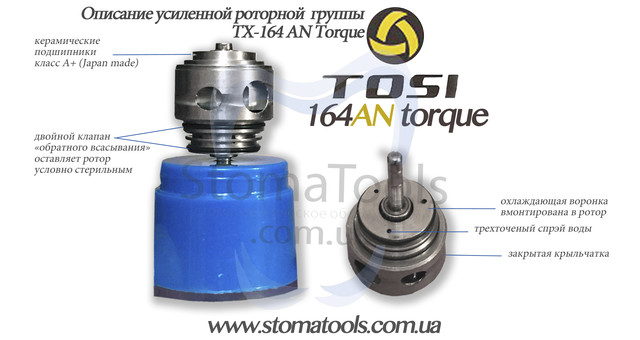 Tosi TX-164 AN роторная группа Stomatools.com.ua