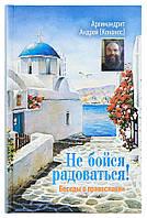 Не бойся радоваться! Беседы о Православии Архимандрит Андрей (Конанос).