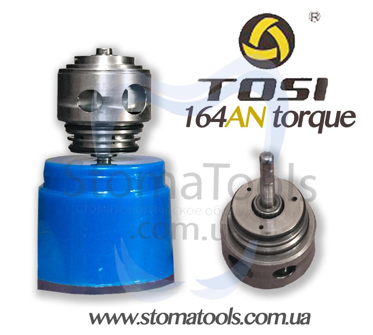 Роторная группа TOSI TX-164 AN Torque (ортопедическая головка)