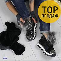 Женские зимние кроссовки черные / кроссовки женские с чернобуркой, тракторная подошва, модные