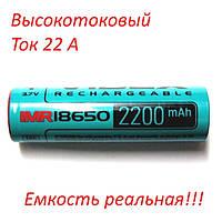 Высокотоковый аккумулятор Videx Li-Ion IMR 18650  2200 mAh РЕАЛЬНЫХ !!!