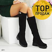 Женские зимние сапоги на низком каблуке, черного цвета / высокие сапоги женские замшевые, теплые, стильные