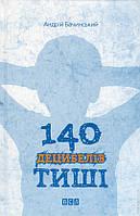 Бачинський Андрій: 140 децибелів тиші