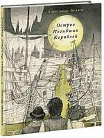 Беляев Александр: Остров Погибших Кораблей