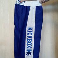 Брюки для Кикбоксинга (размеры на рост от 110см до 180 см)