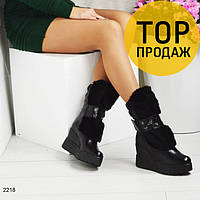 Женские зимние сапоги на танкетке, черные / высокие сапоги женские кожаные,с мехом, удобные, модные