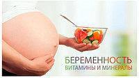 Препараты Арго при беременности, кормлении