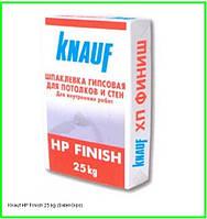 Шпаклевка Knauf HP Finish. Сатенгипс. (Изогипс)