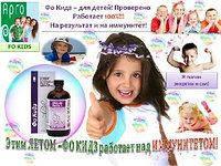 Натуральные препараты Арго для детей