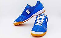 Обувь футбольная сороконожки кожаная ZEL OB-90204-BL (р-р 40-45)