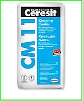 Клей для плитки  церезит см-11. В наличии на складе в осокорках.